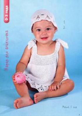 Белое платье и шапочка для девочки крючком